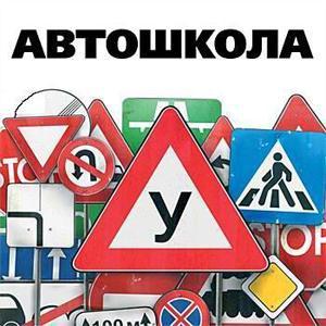 Автошколы Приобья