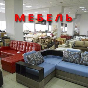 Магазины мебели Приобья