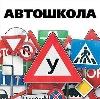 Автошколы в Приобье